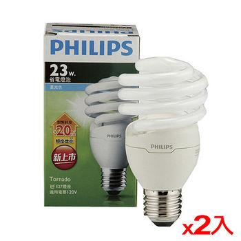 ★2件超值組★飛利浦 T2螺旋省電燈泡-白光(23W)