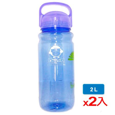 ★2件超值組★樂活 手提運動壺(2L)