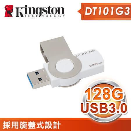 Kingston金士頓 DT101G3 128G USB3.0 隨身碟