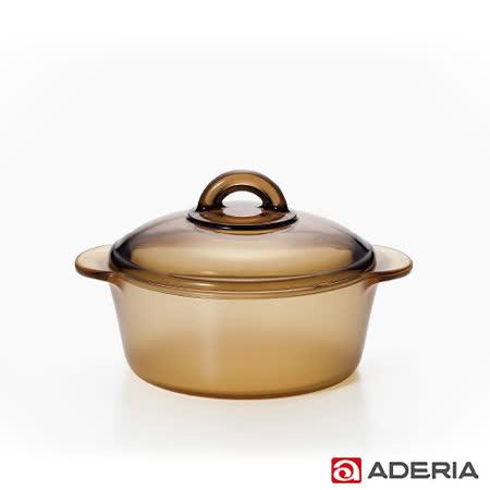【網購】gohappy【ADERIA】日本進口陶瓷塗層耐熱玻璃調理鍋1.2L(棕)評價好嗎愛 買點 數