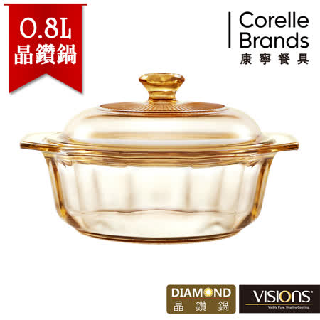 【美國康寧 Visions】Diamond 0.8L晶鑽鍋-VS08DI