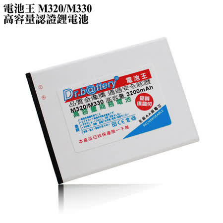 電池王 For TWM Amazing X3 / A8 高容量認證鋰電池