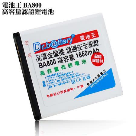 電池王 For Sony BA800 V/VC/S/SL 高容量認證鋰電池