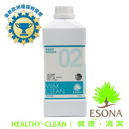 曜兆ESONA二號萬用亮光奈米蠟膜清潔劑1公升