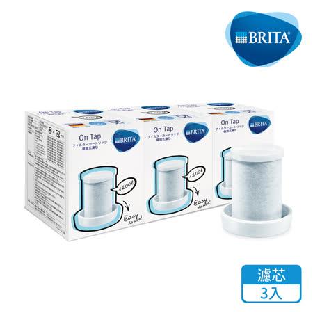 【德國BRITA】On Tap 龍頭式濾水器濾芯三入裝 (家庭一年份)