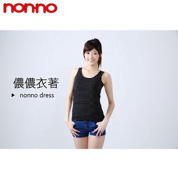 NON-NO 條紋背心可拆式bra(F)-4色