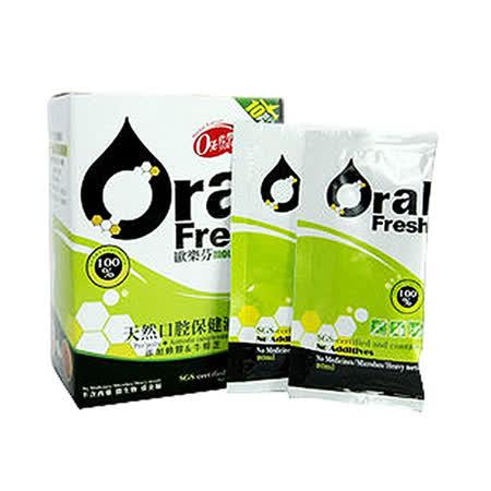 Oral Fresh歐樂芬天然口腔保健液旅行組_旅行包20CC包/10包
