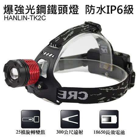 【HANLIN-TK2C】爆強光鋼鐵頭燈25檔旋轉變焦-長射程防水IP6級
