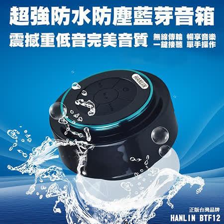 【HANLIN-BTF12 】防水7級-震撼重低音懸空喇叭自拍音箱-超強防水等級IP67