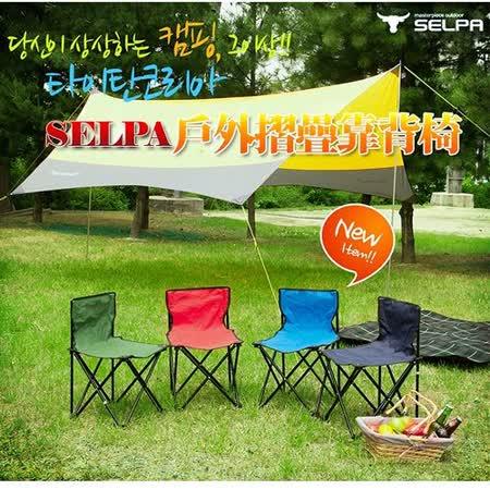 【韓國SELPA】戶外折疊靠背椅(四色任選)