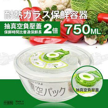 賣餐具 耐熱玻璃保鮮盒(中) 20082 750ml