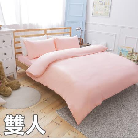 La Veda【純色亮粉色】雙人四件式精梳純棉被套床包組