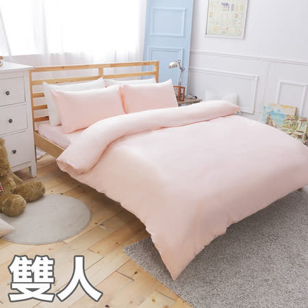La Veda【純色淺粉色】雙人四件式精梳純棉被套床包組