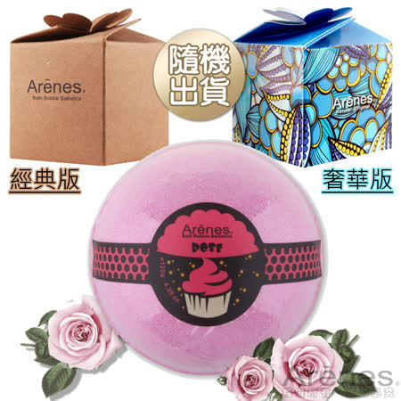 Arenes真愛永恆玫瑰香氛沐浴球(120g)-有效期限至2018/2/1
