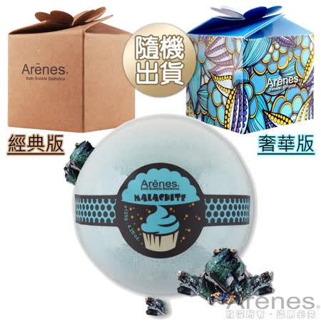 Arenes能量孔雀石香氛沐浴球(120g)