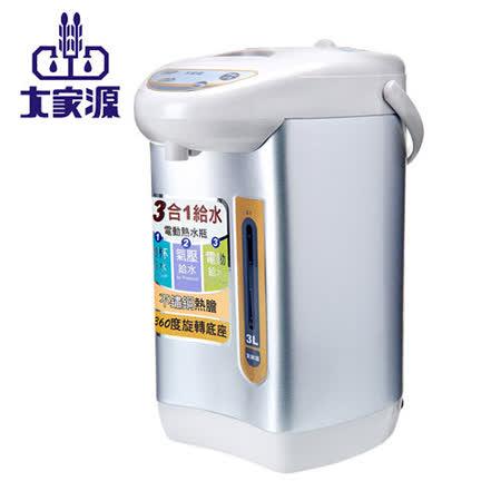 【好物推薦】gohappy 購物網【大家源】304不鏽鋼3L電動熱水瓶 TCY-2033好嗎高雄 愛 買 超市