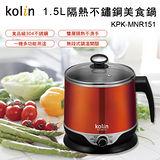 歌林1.5L隔熱不鏽鋼美食鍋(KPK-MNR151)