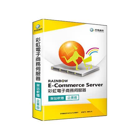彩虹電子商務伺服器-架站軟體 企業版 ﹝加送泰騰恩8GB安全碟﹞