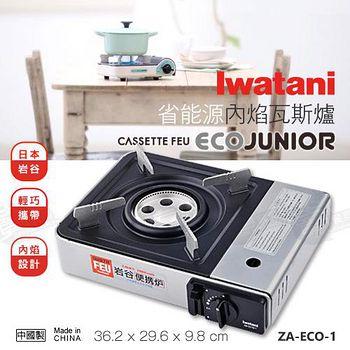 Iwatani 岩谷省能源內焰瓦斯爐 / ZA-ECO-1