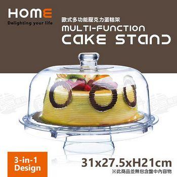 賣餐具 歐式多功能壓克力蛋糕架 B1808