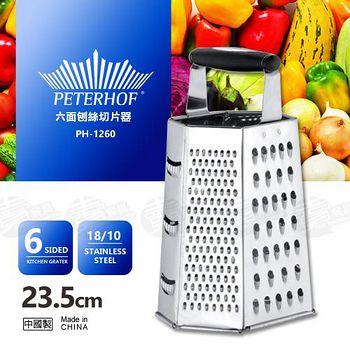 賣餐具 六面刨絲切片器 PH-1260