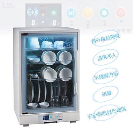 【勸敗】gohappy 購物網【名象】紫外線四層烘碗機 TT-568有效嗎大 遠 百 吃 的