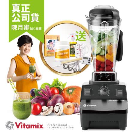 美國Vita-Mix TNC5200 全營養調理機(精進型)-黑色-公司貨~送大豆胜肽小瓶+橘寶+養生黑芝麻粒等15禮