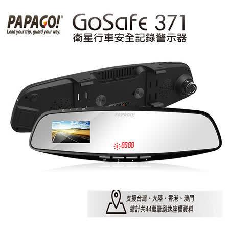 PAPAGO! GoSafe 371 衛星行車安全papago 行車記錄器記錄警示器加贈8g卡