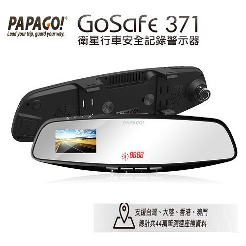 PAPAGO! Go行車紀錄器 晶片Safe 371 衛星行車安全記錄警示器加贈8g卡
