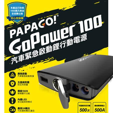 PAPAGO GoPower100 汽車緊急救援行全景行車紀錄器動電源