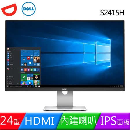 DELL S2415H 24型超寬視角液晶螢幕《原廠三年保固》