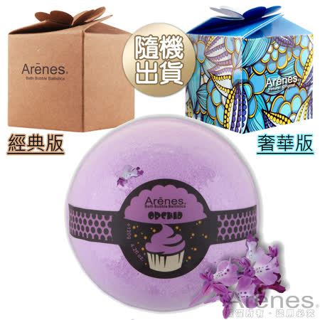 Arenes雅緻蘭花香氛沐浴球(120g)-有效期限至2018/2/1
