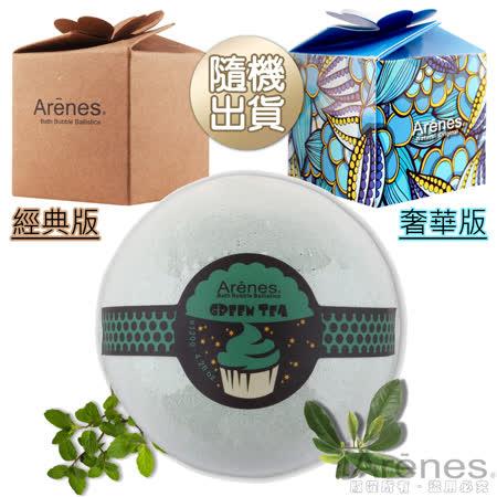Arenes沁香綠茶香氛沐浴球(120g)-有效期限至2018/2/1