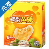 小美鳳梨芭樂冰棒80G*5支/盒