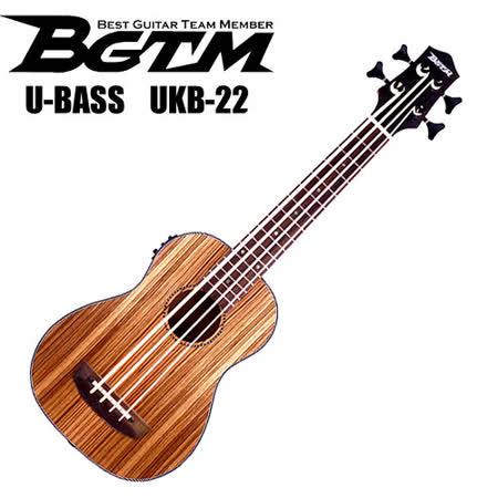 ★集樂城樂器★嚴選BGTM U-BASS低音電烏克麗麗UKB-22~全斑馬木限量