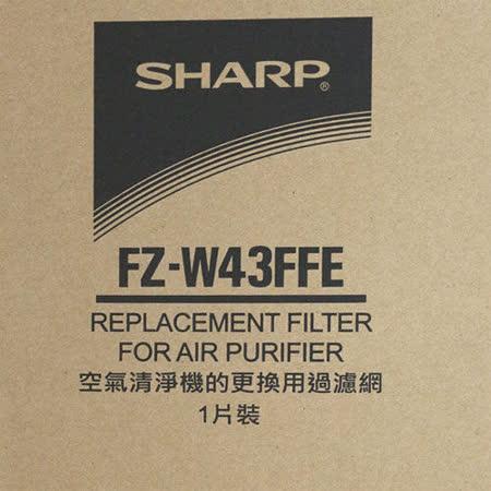『SHARP 』☆夏普 空氣清淨機 FU-W43T專用甲醛濾網 FZ-W43FFE