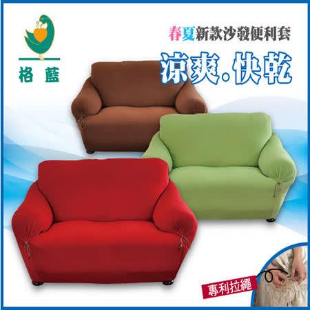 《格藍傢飾》典雅涼感彈性沙發套-紅3人