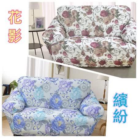 《格藍傢飾》花影繽紛彈性沙發套1+2+3人座