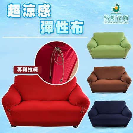 《格藍傢飾》典雅涼感彈性沙發套-藍4人