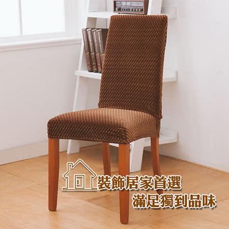 格藍傢飾--現代時尚彈性餐椅套(絲絨咖)-4入