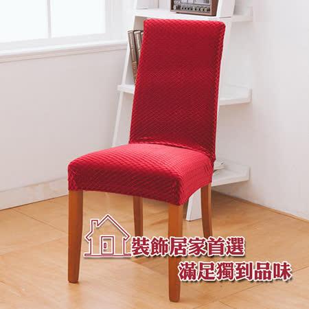 格藍傢飾--現代時尚彈性餐椅套(絲絨紅)-4入