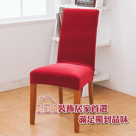 格藍傢飾--現代時尚彈性餐椅套(絲絨紅)-6入