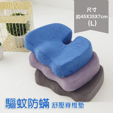 格藍傢飾-驅蚊防螨舒壓護脊椎墊(大)