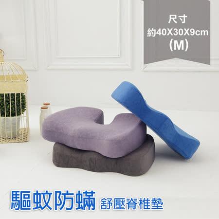 格藍傢飾-驅蚊防螨舒壓護脊椎墊(小)