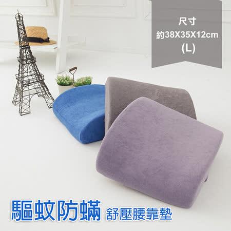 格藍傢飾-驅蚊防螨舒壓腰靠墊(大)