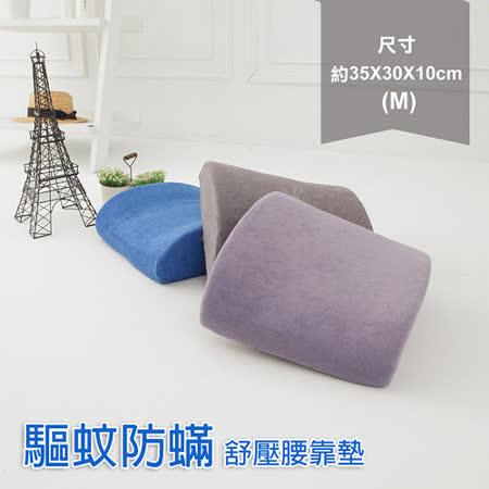 格藍傢飾-驅蚊防螨舒壓腰靠墊(小)