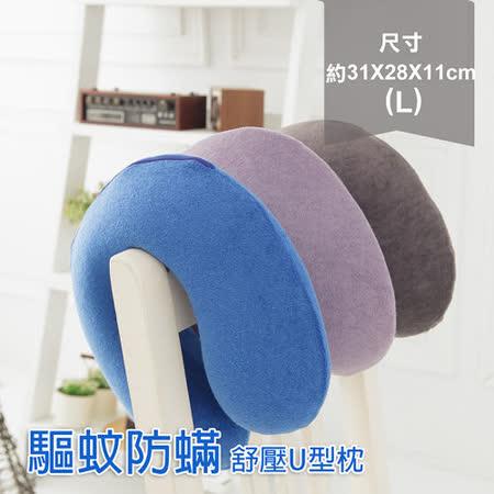 格藍傢飾-驅蚊防螨舒壓護頸枕(大)
