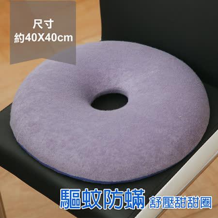 格藍傢飾-驅蚊防螨舒壓甜甜圈坐墊 3色可選