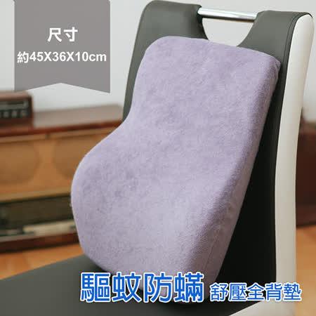 格藍傢飾-驅蚊防螨舒壓全方位背墊