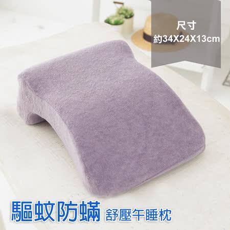 格藍傢飾-驅蚊防螨舒壓午睡枕